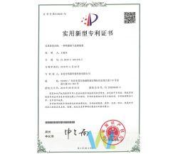 漆废气处理装置专利证书