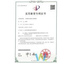 喷淋式注塑废气处理装置专利证书