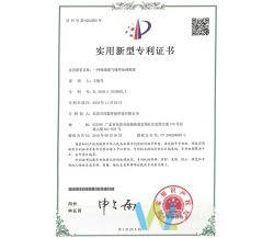 喷漆废气循环处理装置专利证书