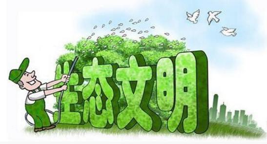 关于生态环境保护 政府工作报告怎么说?